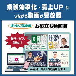 ゆりかご倶楽部「お役立ち動画集」
