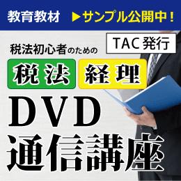 DVD通信講座