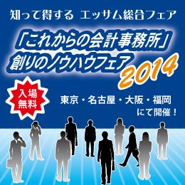エッサム総合フェア2014