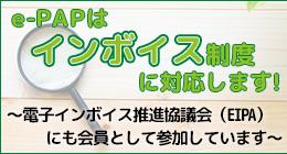 e-PAPはインボイスに対応します。