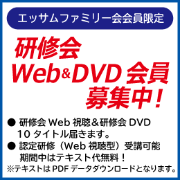 Web&DVD会員募集中