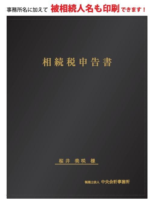 顧問先別名入れファイル(相続税ファイル追加)