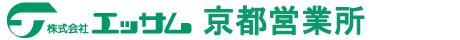 株式会社エッサム 京都営業所