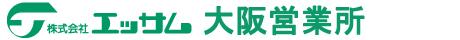 株式会社エッサム 大阪営業所