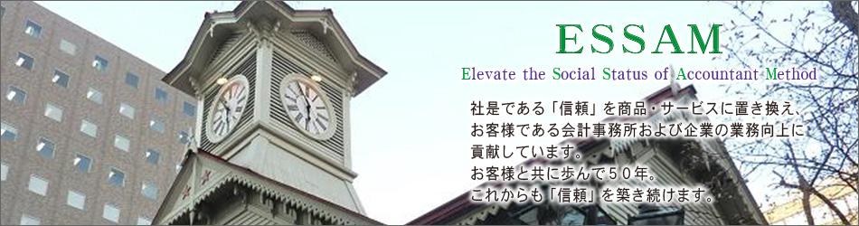 株式会社エッサム 札幌営業所