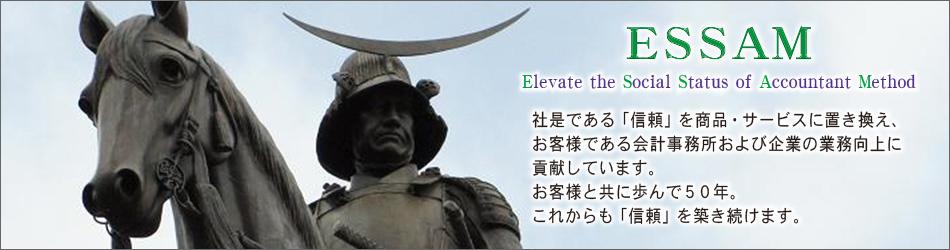 株式会社エッサム 仙台営業所