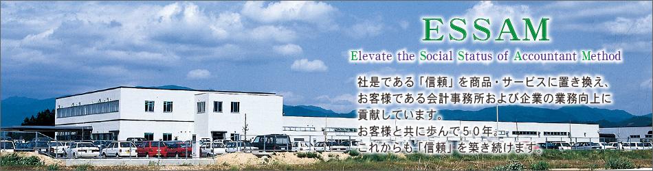 株式会社エッサム 新庄出張所
