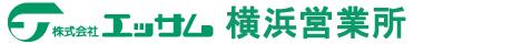 株式会社エッサム 横浜営業所