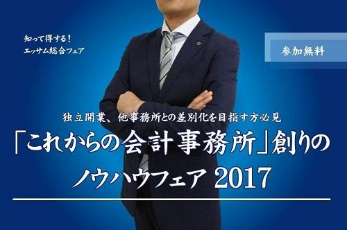 20170817fair.jpg