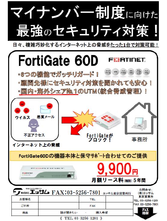 ネットセキュリティ【フォー ...