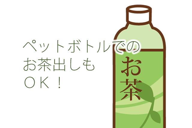 会議 お茶 ペット ボトル
