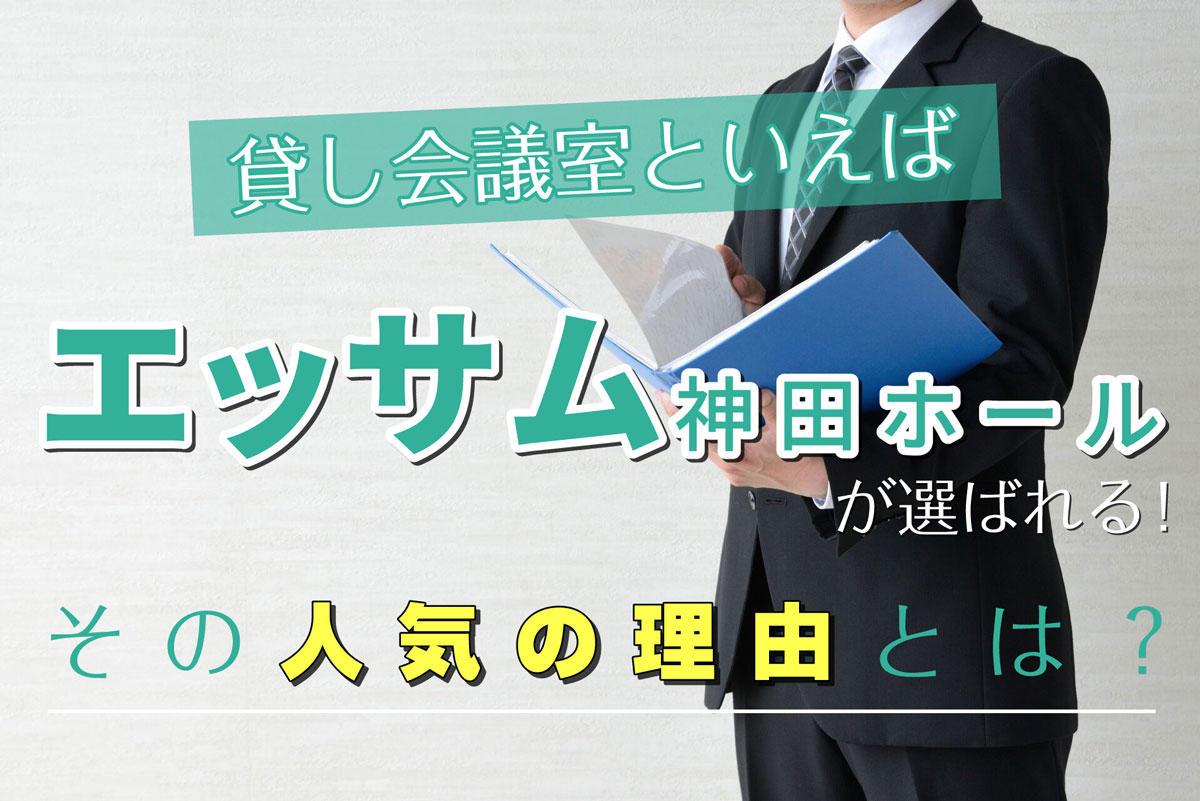 貸し会議室といえばエッサム神田ホールが選ばれる!その人気の理由とは?