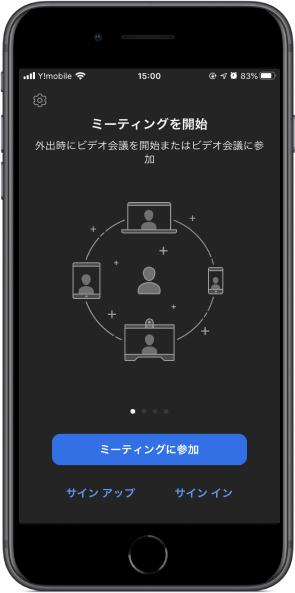 Zoomアプリダウンロード後の画面