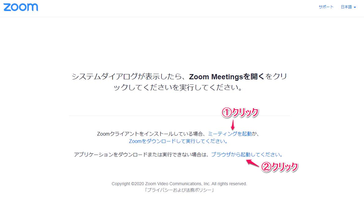 アプリのダウンロード不要でZoomに参加