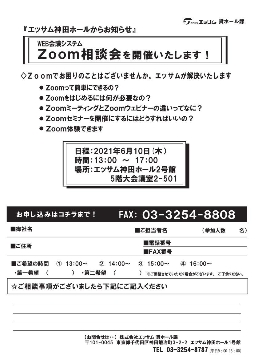 Zoom_meeting.png