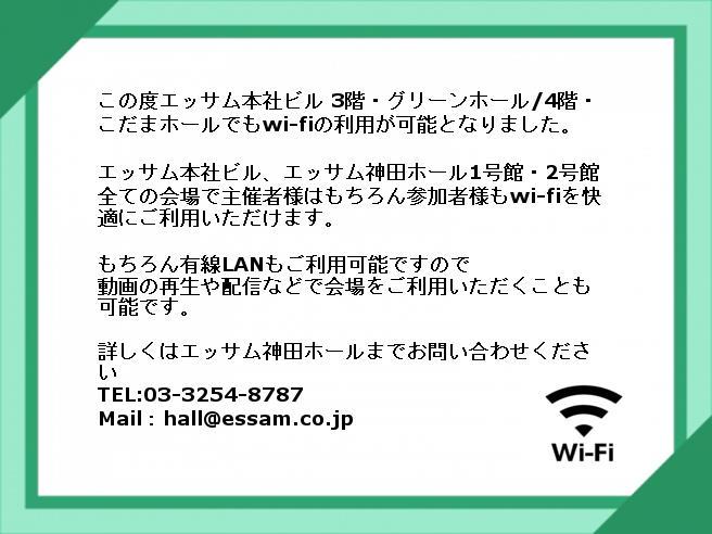 wi-fi新着.jpg