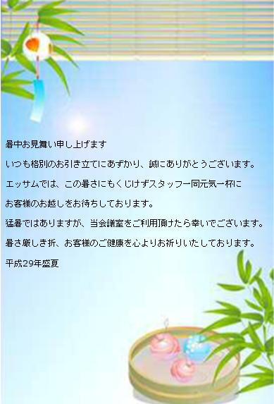 shochuomimai2.jpg