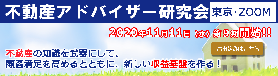 header_fudousan_tokyo9.png