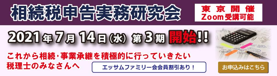header_souzoku3.png