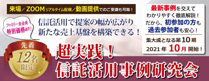 header_shintaku (2).png