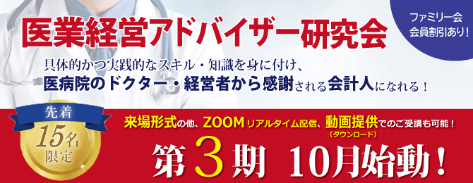 研究会_医業_広場TOPバナー.png