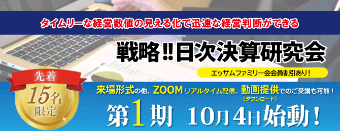 研究会_日次決算_広場TOPバナー.png