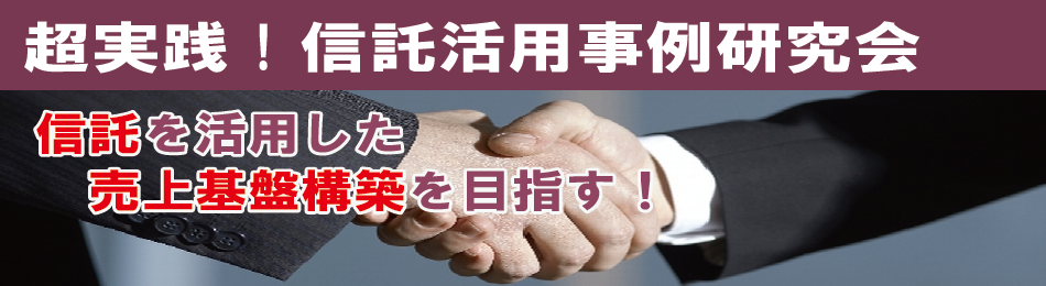 header_shintaku (1).png