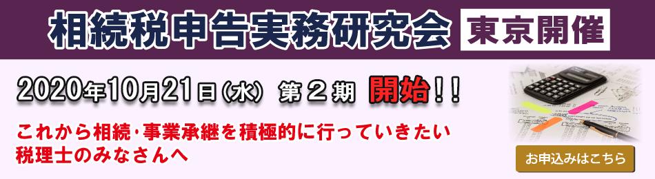 header_souzoku2 (1).png