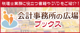 bn_hiroba-books.jpg