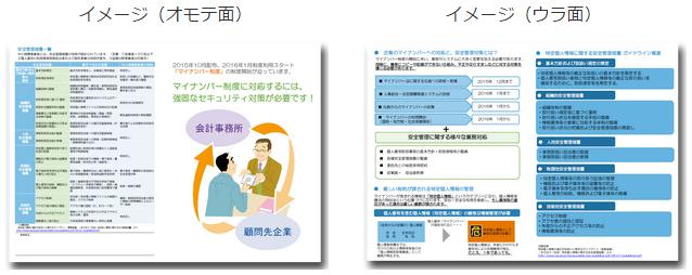 mynumber_pamphletimage.png