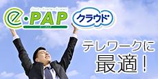e-PAPクラウド