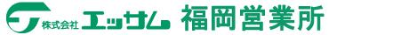 株式会社エッサム 福岡営業所