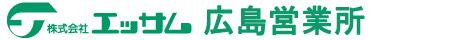株式会社エッサム 広島営業所