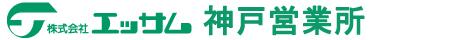 株式会社エッサム 神戸営業所