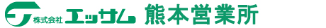 株式会社エッサム 熊本営業所