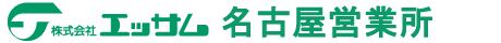 株式会社エッサム 名古屋営業所