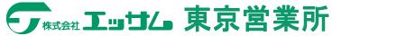 株式会社エッサム 東京営業所