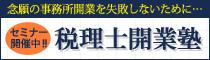 税理士開業塾