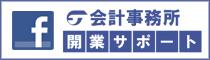 facebook会計事務所開業サポート