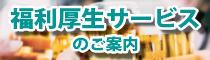 banner_S_hukuri.jpg
