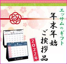 gift2022_M.jpg