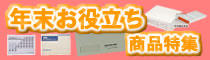 nenmatsu_s.jpg