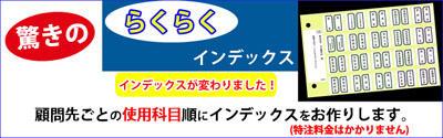 rakurakuindex_M.jpg