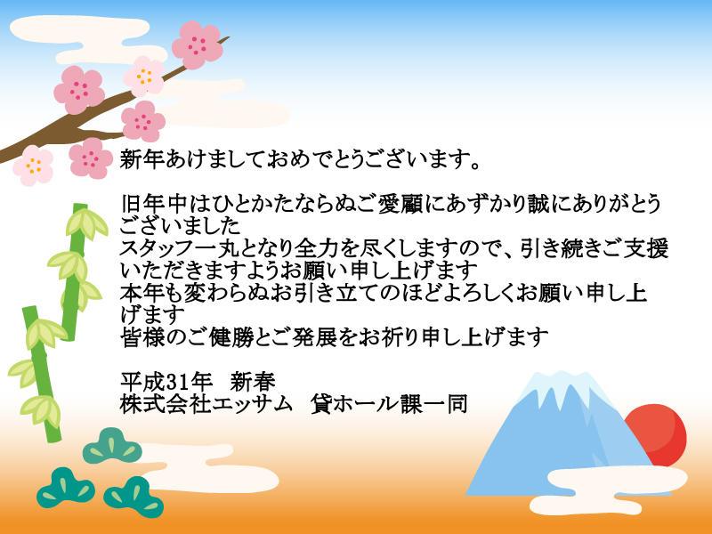 2019-aisatsu.jpg